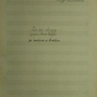 Да си близу... за сопран и клавир.pdf