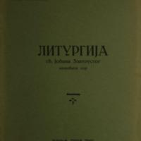 Литургија светог Јована Златоустог.pdf