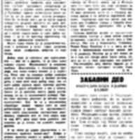 Музичка школа - културна потреба Бања Луке.pdf